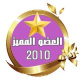أفضل عضو 2010