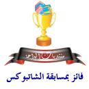 وسام الفائز بمسابقة الشاتبوكس