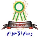 وسام الاحترام