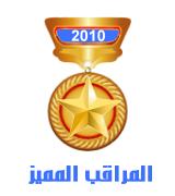 ���� ����� 2010