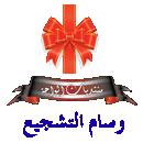 وسام التشجيع